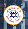上海市迅行中学