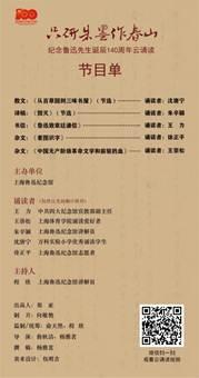 说明: Z:宣教部�1年�1年诵读9.27鲁迅诞辰诵读会信息稿微信配图节目单(带二维码).jpg